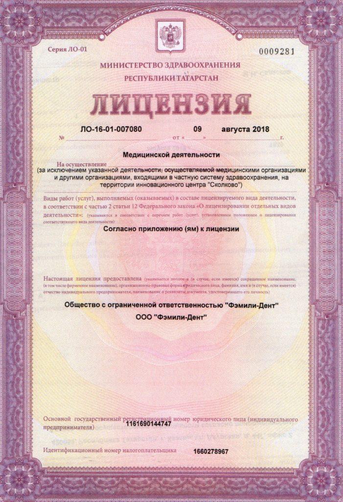Лицензия стоматологии ФемилиДент