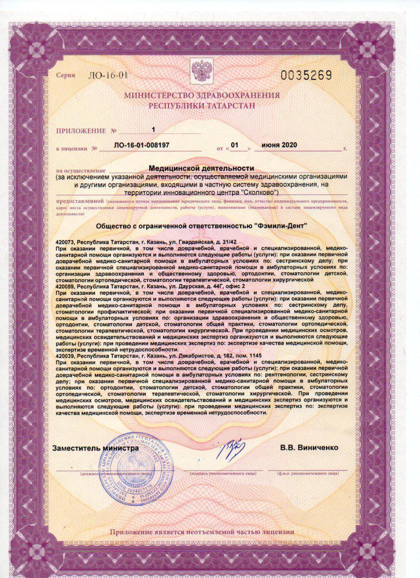 лицензия стоматологии Family Dent в Казани фото